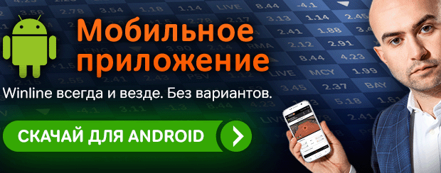 winline-android