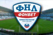 Букмекерская контора «Фонбет» приняла решение выступить в качестве титульного спонсора российской ФНЛ