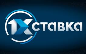 1xставка легальная букмекерская контора - обзор и регистрация в 1xставка