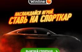Winline разыграет среди клиентов спорткар