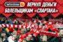 Прогноз на футбол: Спартак – ЦСКА, Россия, Премьер-Лига, 20 тур (10/12/2017/16:30)
