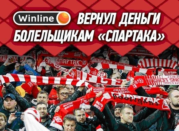 Букмекерская контора Winline вернула деньги болельщикам «Спартака»