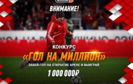 Букмекерская контора Winline запустила акцию «Гол на миллион»