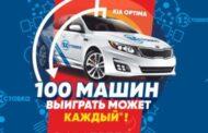 Легальный букмекер 1xСтавка разыграет 100 автомобилей!
