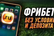 Скачать приложение для ставок на спорт для Iphone и Android, и получить бонус 1000 рублей от Winline