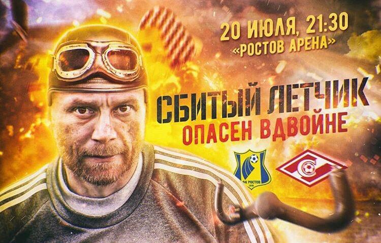 sbityy-letchik-opasen-vdvoyne-karpin-rostov-spartak