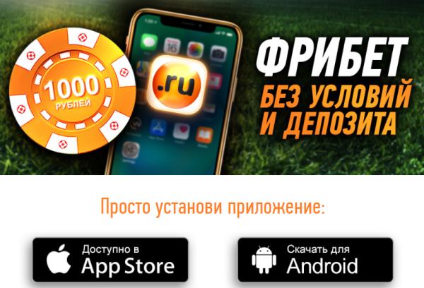 Winline получить бонус фрибет за регистрацию установку приложения 1000 рублей