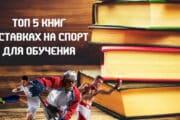 Топ 5 книг о ставках на спорт для обучения