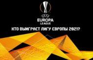 Кто выиграет Лигу Европы 2021