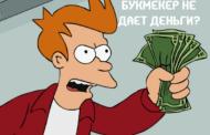 Что делать если букмекер не выплачивает деньги?