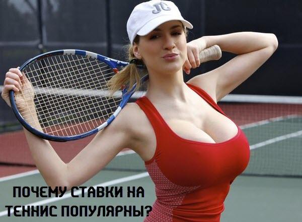 Почему ставки на теннис имеют популярность в букмекерских конторах?
